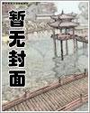 黄河镇妖司