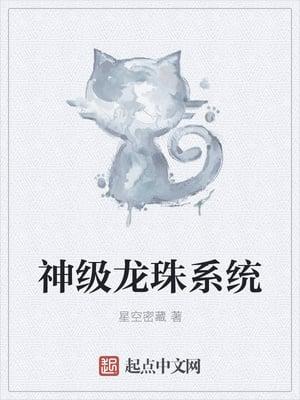 江山谋之锦绣医缘