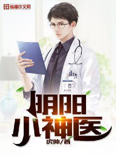 阴阳小神医